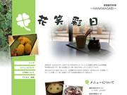 花笑彩日 サイト スクリーンショット