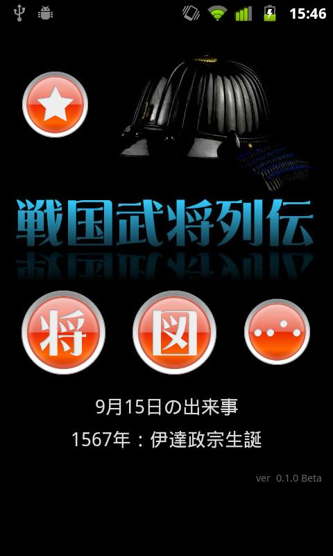 Androidアプリ『戦国武将列伝』Screenshot1 (メイン画面)