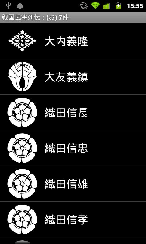 Androidアプリ『戦国武将列伝』Screenshot3 (武将リスト)