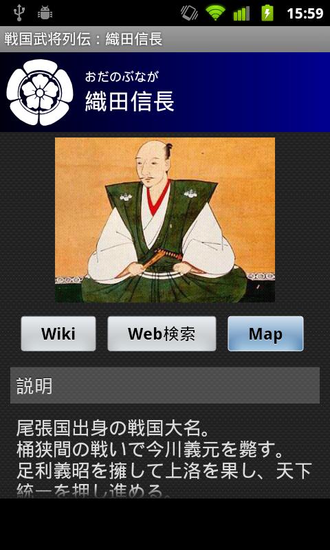 Androidアプリ『戦国武将列伝』Screenshot4 (武将詳細画面)