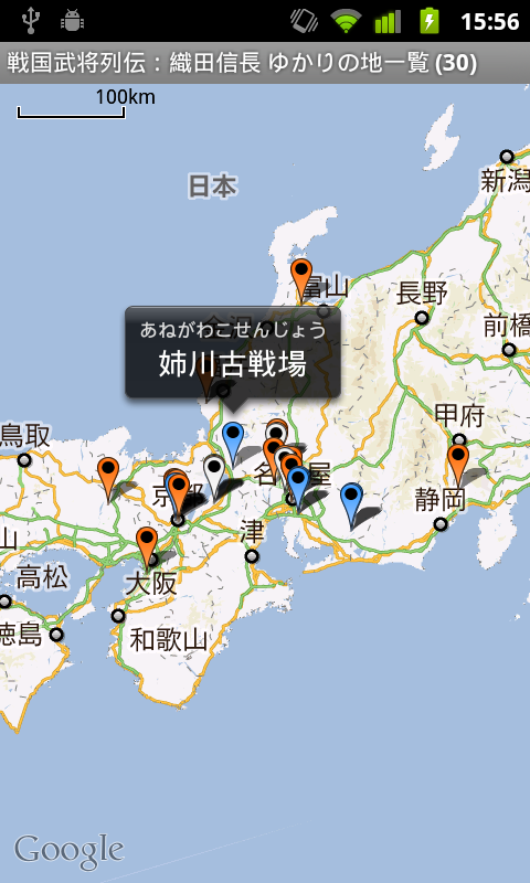 Androidアプリ『戦国武将列伝』Screenshot5 (武将ゆかりの地マップ)