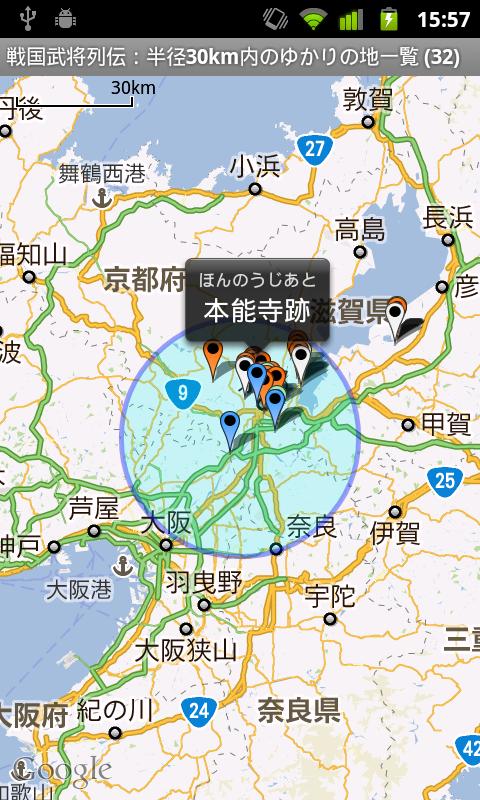 Androidアプリ『戦国武将列伝』Screenshot6 (全国ゆかりの地マップ)
