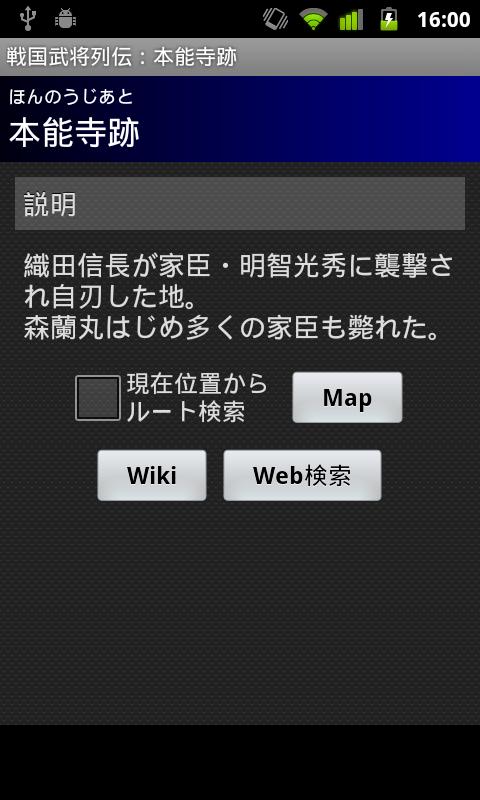 Androidアプリ『戦国武将列伝』Screenshot7 ゆかりの地詳細画面)