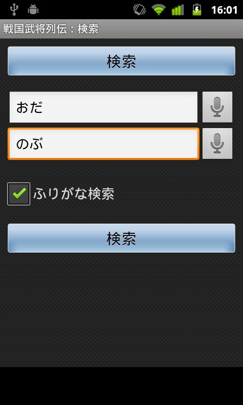 Androidアプリ『戦国武将列伝』Screenshot8 (武将検索画面)