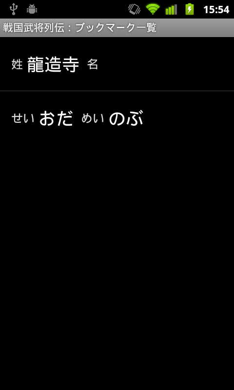 Androidアプリ『戦国武将列伝』Screenshot9 (武将ブックマークリスト)