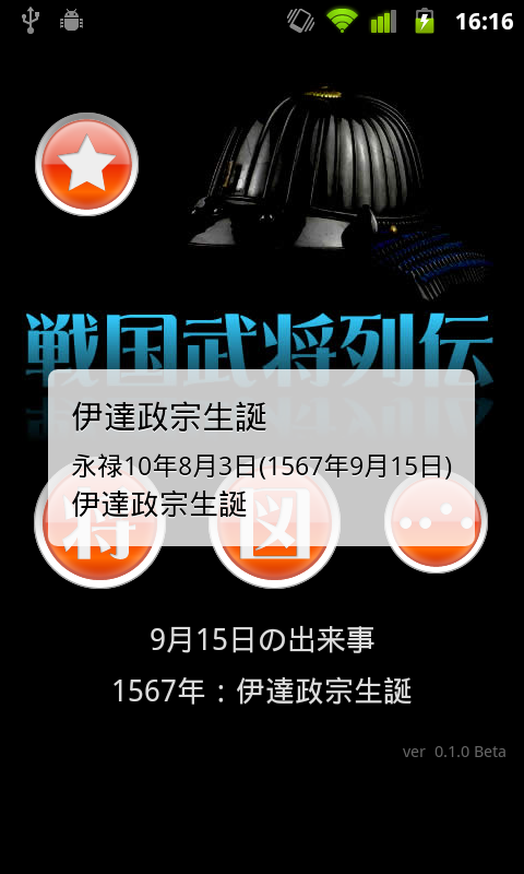 Androidアプリ『戦国武将列伝』Screenshot10 (出来事詳細画面)