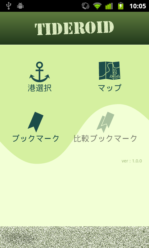 日本の潮汐情報 Android アプリ Tideroid スクリーンショット1