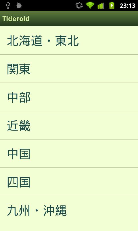 日本の潮汐情報 Android アプリ Tideroid スクリーンショット2