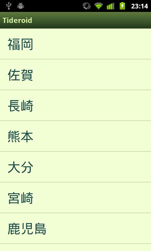 日本の潮汐情報 Android アプリ Tideroid スクリーンショット3