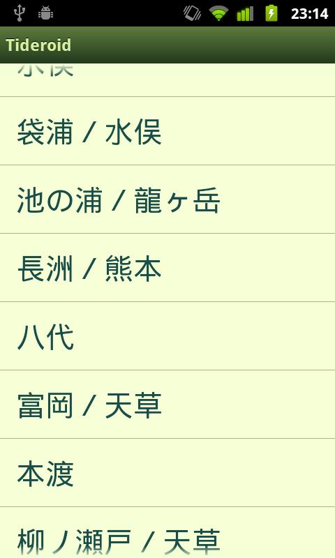 日本の潮汐情報 Android アプリ Tideroid スクリーンショット4