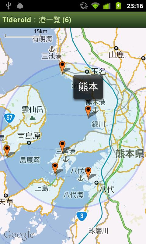 日本の潮汐情報 Android アプリ Tideroid スクリーンショット7