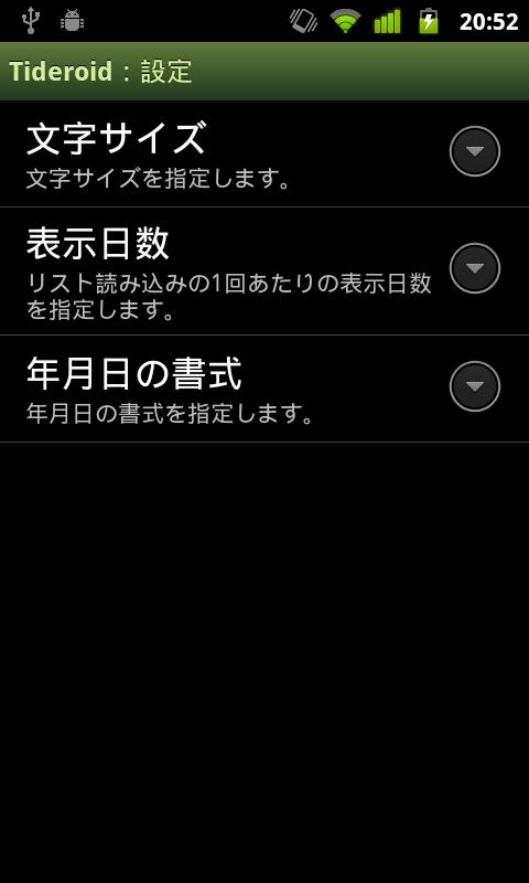日本の潮汐情報 Android アプリ Tideroid スクリーンショット8