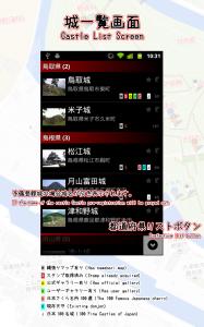 『城めぐり』v3 リスト画面