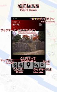 『城めぐり』v3 詳細画面