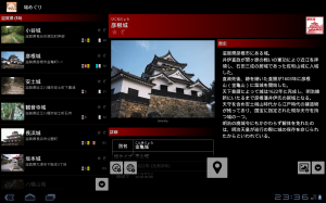 『城めぐり』v3 タブレット端末画面