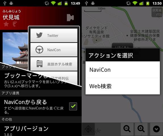 NaviCon連携スクリーンショット
