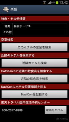 ホテル検索Androidアプリ『楽旅』NaviConボタン スクリーンショット