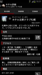 2014-05-21 18.31.04