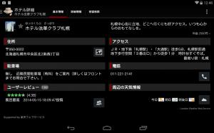device-2014-05-20-124634