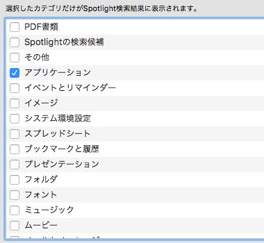 Spotlight の設定パネルのスクリーンショット