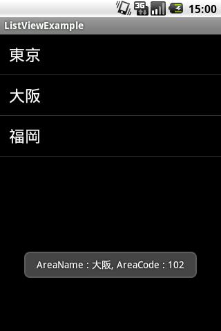 Android, ListView データバインディング サンプル Screenshot