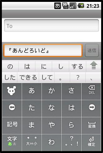 Android Simeji マッシュルームアプリ カッコつけ Screenshot4