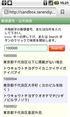 viewport を指定した 郵便番号・住所検索 サービス その2