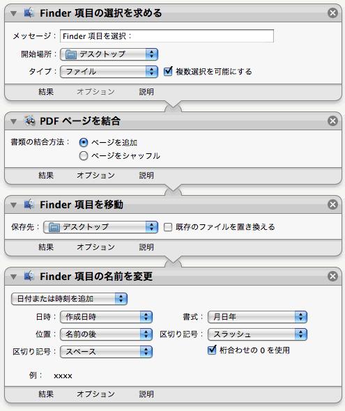Automator.app PDF結合 Screenshot