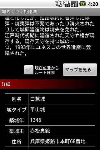 Android アプリ『城めぐり』Screenshot4