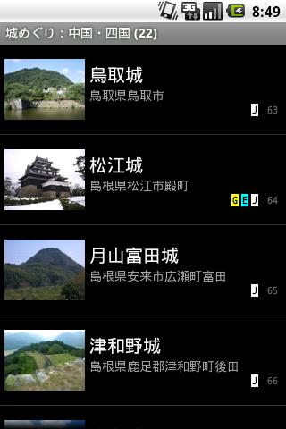 Android アプリ『城めぐり』Screenshot2
