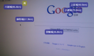 Android アプリ『城めぐり』Screenshot5