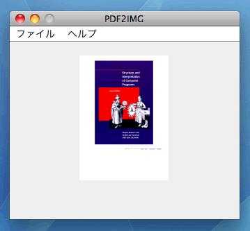 Clojure で PDF ファイルのサムネイルを生成した Screenshot