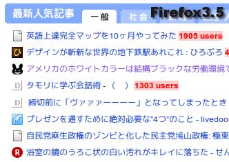Firefox3.5 フォントレンダリング Screenshot