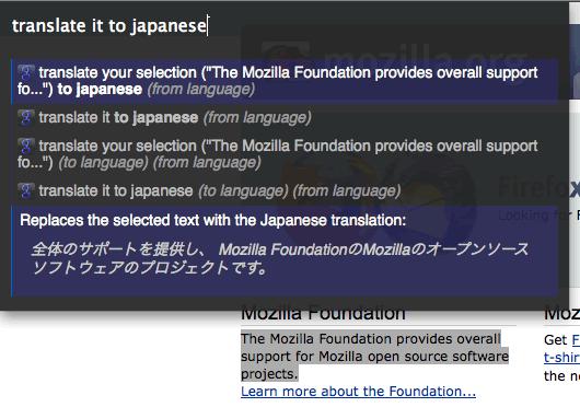 Firefox Ubiquity ScreenShot2