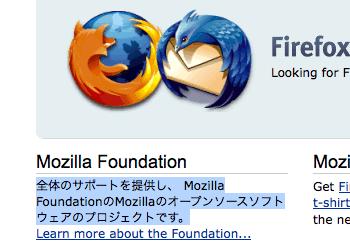 Firefox Ubiquity ScreenShot3