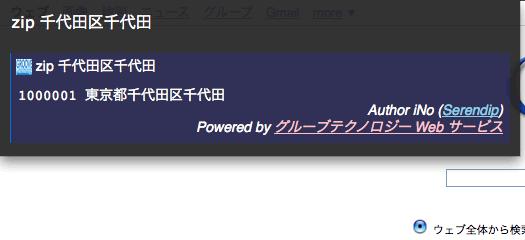 Ubiquity Zip-Code Search ScreenShot2