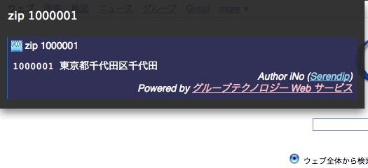 Ubiquity Zip-Code Search ScreenShot1