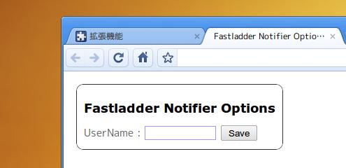 拡張機能 オプションページ Screenshot