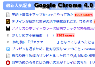 Google Chrome 4.0 フォントレンダリング Screenshot
