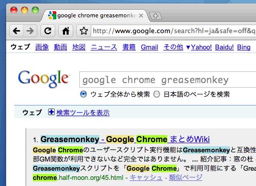 Google 検索結果をハイライト表示 with Google Chrome Screenshot