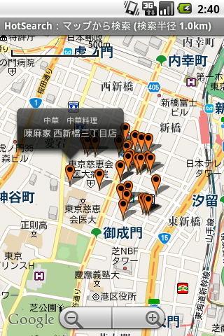 Android 飲食店検索アプリ『HotSearch』Screenshot2