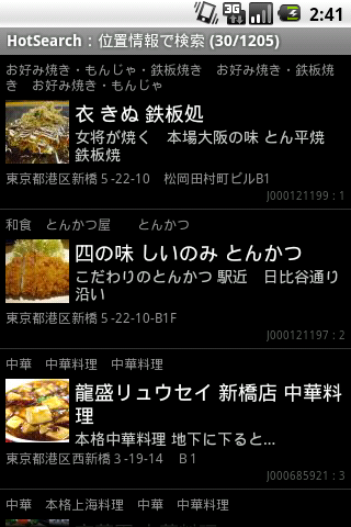 Android 飲食店検索アプリ『HotSearch』Screenshot3