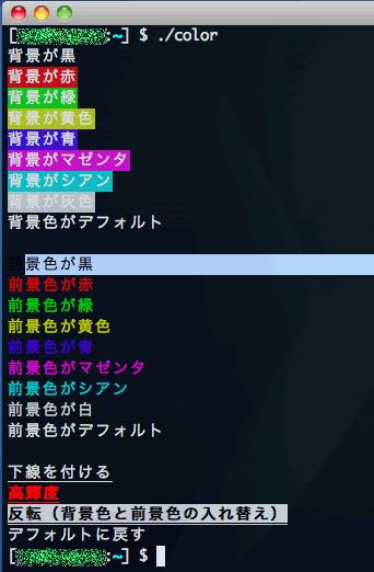 C言語 Mac OSX iTerm カラー表示 Screenshot