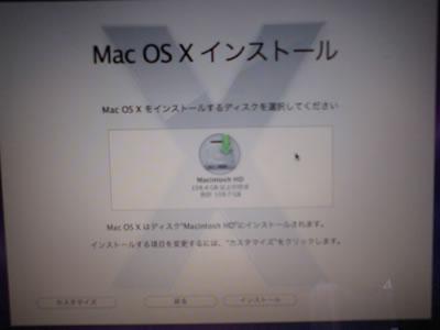 インストール画面左下のカスタマイズボタン