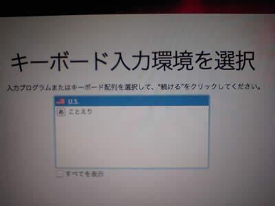 キーボード入力環境の選択画面