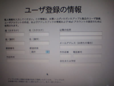 ユーザー登録の情報入力画面