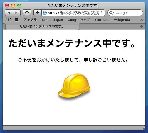 メンテナンス画面例 Screenshot