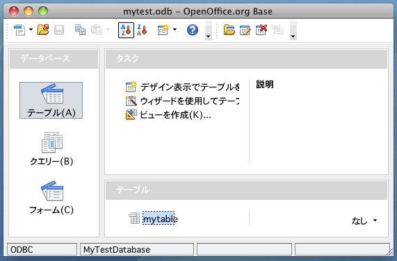 OOo Base, SQLite3 との接続1