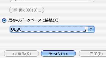 OOo Base セットアップウィザード1