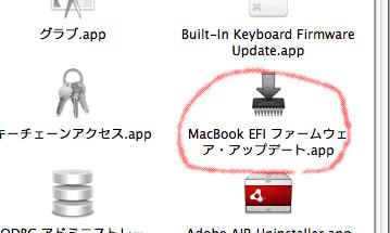 MacBook EFI ファームウェア・アップデート.app ScreenShot
